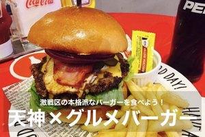 【天神×グルメバーガー】グルメバーガー激戦区!天神で本格派なバーガーを食べに行こう!