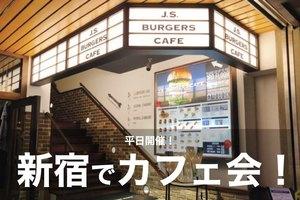 【新宿でカフェ会!】都会派から個性派まで、種類豊富なカフェを巡って楽しもう〜!
