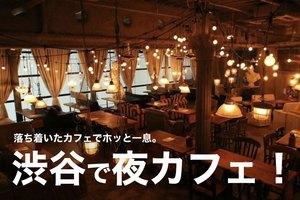 【渋谷×夜カフェ】ホッと一息。落ち着ける渋谷のカフェでゆったり過ごそう。