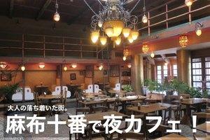 【麻布十番×夜カフェ】落ち着いた大人の街、麻布十番でカフェ会しよう!