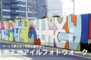 【天王洲アイル×フォトウォーク】アートの街!天王洲アイルでアートな写真を撮りに出かけよう!