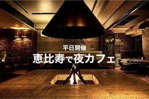 【恵比寿×夜カフェ!】間接照明の雰囲気が良い!恵比寿の駅近カフェへいこう〜!