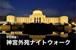 【神宮外苑×ナイトウォーク】緑と光に癒される神宮外苑を歩こう!