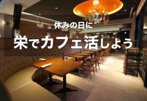 【栄×カフェ活!】ゆったりとくつろげる一時を、栄カフェで過ごそう。