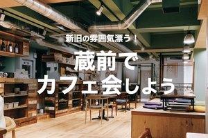 【蔵前×夜カフェ】新旧が融合したカフェでまったり過ごしましょう~!