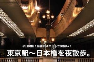 【東京駅〜日本橋を夜散歩】話題のスポットが揃う、東京〜日本橋を歩こう。
