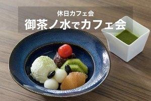 【御茶ノ水×カフェ会】休日の夕方をまったりと過ごそう~!