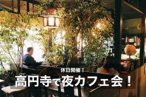 【高円寺×夜カフェ】個性の光る街、高円寺でカフェ会しよう!