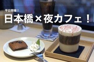 【日本橋×夜カフェ!】落ち着きのある街、日本橋のカフェで至福のひと時を。