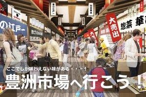 【豊洲市場×食べ歩き】ここでしか味わえない味!新鮮な絶品グルメを食べ歩きしよう!