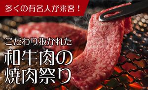 *9・24*六本木・有名人にも人気のお店で「大人の焼肉グルメ会」和牛肉の焼肉祭り!