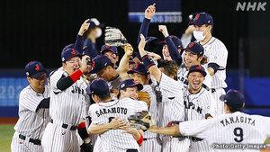 野球好きみんなで語ろう⚾️ 〜日本代表五輪優勝おめでとう!〜