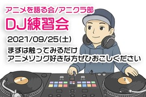 【9/25(土)】DJ機材触ってみる会【アニクラDJに興味ある方募集中】