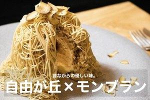 【自由が丘×モンブラン】昔ながらの優しい味・モンブランを食べよう!