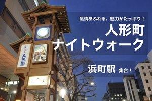 【人形町ナイトウォーク】「江戸」の風情と面影が残る、人形町を歩こう!