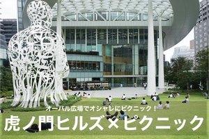【虎ノ門ヒルズ×ピクニック】オーバル広場で、オシャレにピクニックしよう!