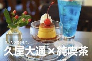 【久屋大通×カフェ】まったり過ごせる純喫茶へ行こう!