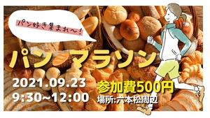 【アネラ×アイズ コラボ企画】秋のパンマラソン開催🥐食欲の秋&スポーツの秋を満喫しよう♬