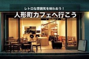 【人形町×カフェ】下町の雰囲気漂う、レトロなカフェへ行こう!