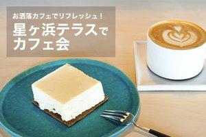 【星ヶ丘テラス×カフェ会】おしゃれなカフェでおしゃべりしながらリフレッシュしよう!