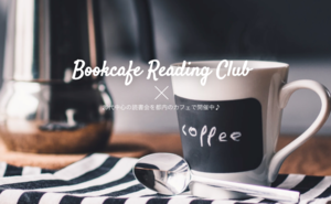 【毎週開催】ブックカフェ読書会東京