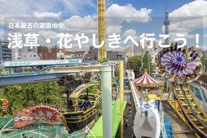 【浅草・花やしきへ行こう!】レトロ感満載!日本最古の遊園地で遊ぼう〜!