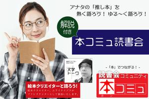 【9/25(土)】解説付き「本コミュ」読書会 #72:テーマ「アルベルト・カミュ 」