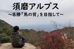 【須磨アルプス登山】馬の背から淡路島を含む大阪湾を一望!★
