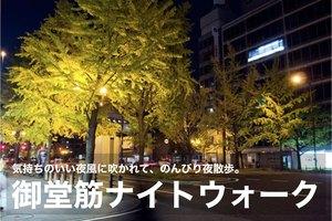 【御堂筋ナイトウォーク】気持ちのいい夜風に吹かれて、のんびり夜散歩。