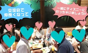 ディズニー仲間を作ろう♬Roa☆Disney♬飲み会in渋谷