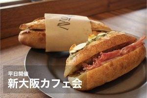 【新大阪×カフェ】仕事終わりにオシャレカフェでまったりしよう~!