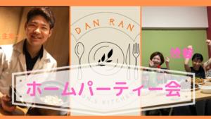 【食活】お洒落なマンションの1室でホームパーティー in渋谷