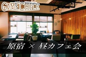 ★早割アリ★『カフェ会』お一人様大歓迎😃@原宿【第46回】