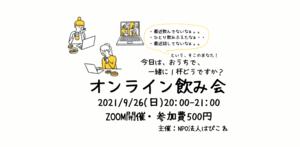 【はぴこね】オンライン飲み会@ZOOM