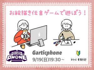 初心者大歓迎!!【お絵描き伝言ゲーム-garticphone-】vol.3~絵心なくても大歓迎~ガーティックフォンで自粛期間を楽しく過ごそう!!