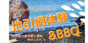 地引網体験&BBQ@神奈川県袖が浦海岸