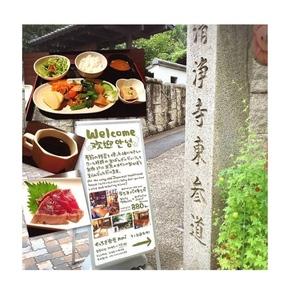 【矢場町駅から徒歩5分】古民家でおばんざいランチ