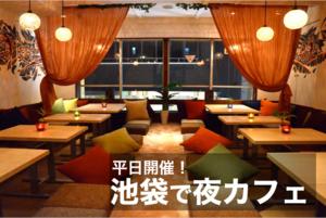 【池袋×夜カフェ】仕事終わりのカフェ時間を池袋で過ごそう!