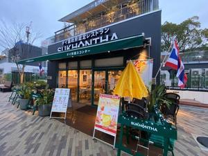 【久屋大通パーク】タイ政府公認のタイ料理店でランチ