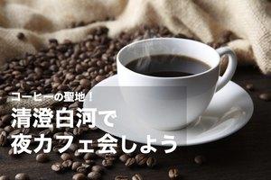 【清澄白河×夜カフェ】コーヒーの聖地で日々の疲れを癒そう!