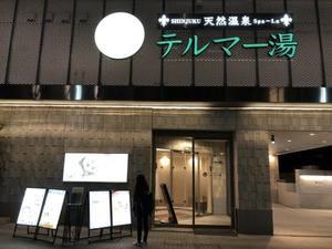 9月26日(日)温サーメンバーで行く♪新宿テルマー湯で日帰り温泉🧖♀️🧖♂️♨️週末温泉に入って来週からまた頑張りましょう♬