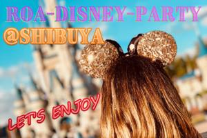 ディズニー好き集まれ!!ディズニー仲間を作ろう♡Disney-party♡@渋谷