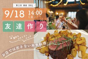 【平成生まれ限定⭐️室内BBQ】星付きシェフの本気料理@銀座♪初参加、一人参加の方も安心して楽しめる♪