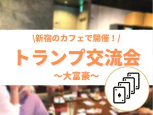 【夜活】仕事帰りにトランプ交流会♪ 新宿で楽しく気の合う友達と出会う大富豪!《遅刻早退OK!》