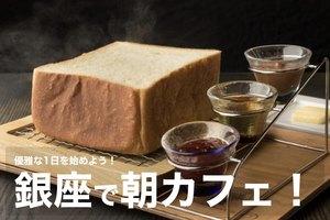 【銀座で朝カフェ!】モーニング・朝活で、優雅な一日を始めよう。
