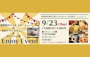 肥後橋にてEnjoy Event【男性募集】
