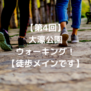 【第4回】20~30代大濠公園ウォーキング!【徒歩メイン】