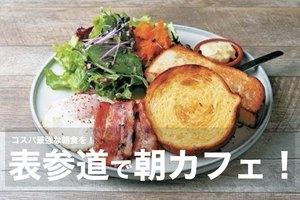 【表参道で朝カフェ!】おしゃれな表参道で、コスパ最強の朝食を食べよう!