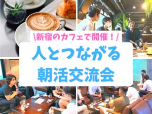 【朝活】新宿でカフェ会♪楽しくゆるく交流!朝から人とつながる朝活(^○^)p