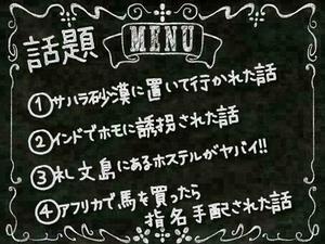 【10月17日】話題メニュー交流会☕旅人編!【五反田】